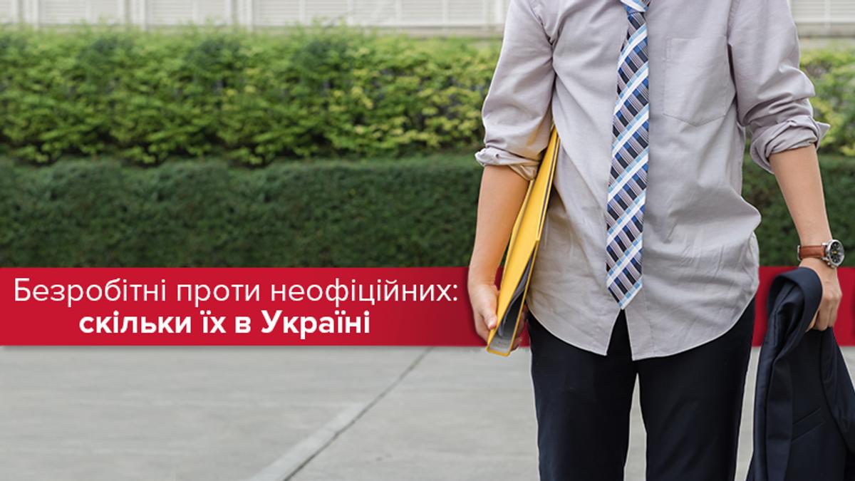 Скільки в Україні неофіційних працівників і безробітних