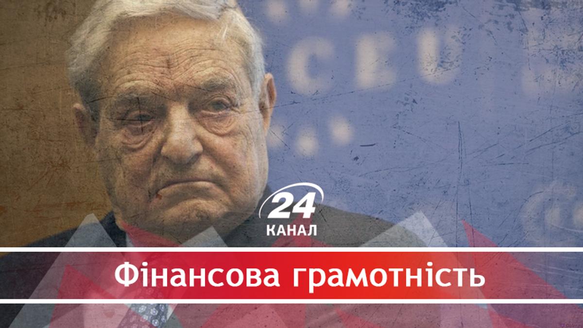 Кто такой Сорос и почему его боятся украинские чиновники и олигархи - 16 червня 2018 - Телеканал новин 24