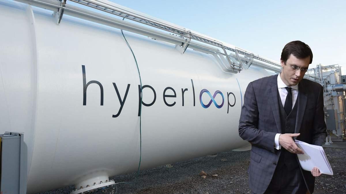 Омелян назвал дату запуска Hyperloop в Украине
