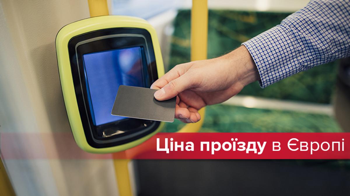 Проезд в Киеве – один из самых дорогих в Европе: инфографика