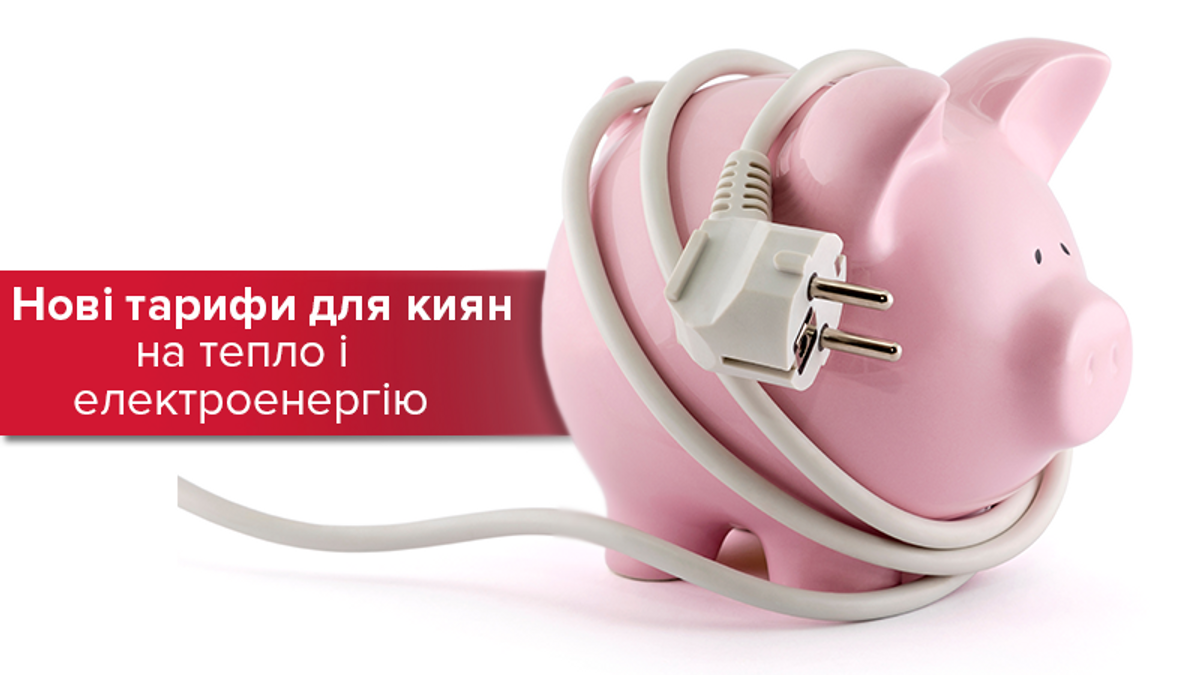 Тарифы на электроэнергию и воду в Киеве с 1 августа 2018