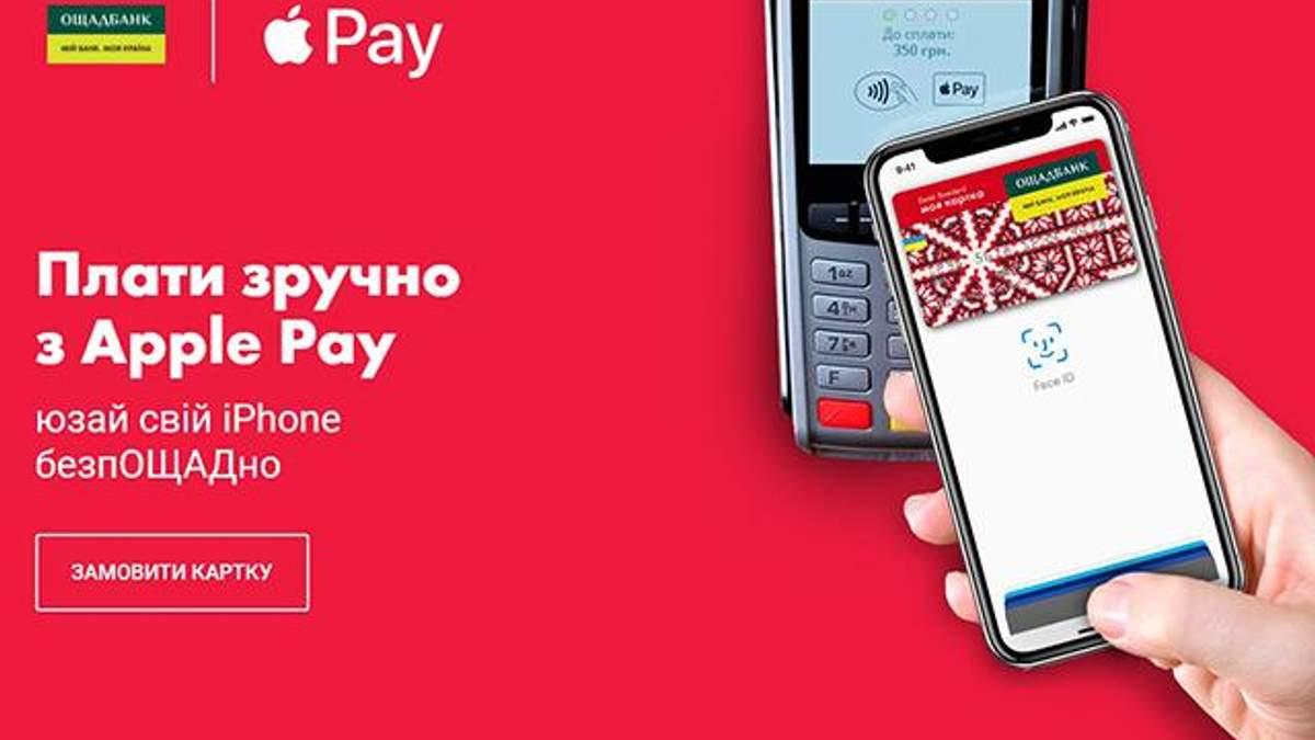 """Сервис Apple Pay заработал для клиентов """"Ощадбанка"""": как подключить услугу"""