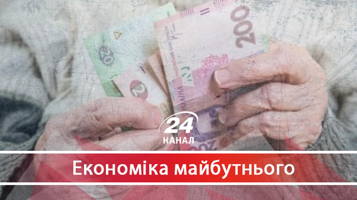 Чому українцям затримали пенсії та що буде з виплатами до кінця року - 26 серпня 2018 - Телеканал новин 24