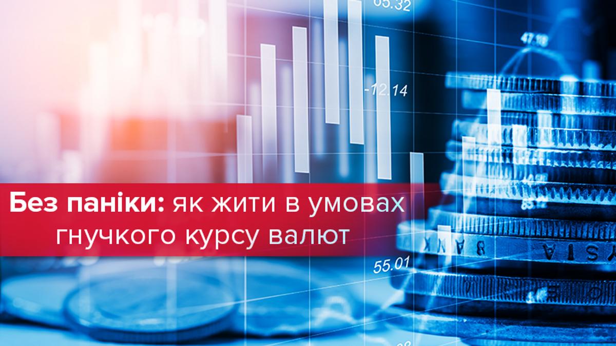 Чому росте валюта в Україні - що варто знати, щоб спокійно жити