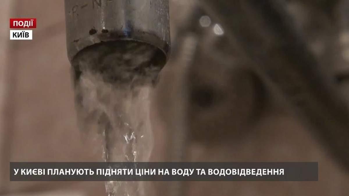 В Киеве планируют поднять цены на воду и водоотвод
