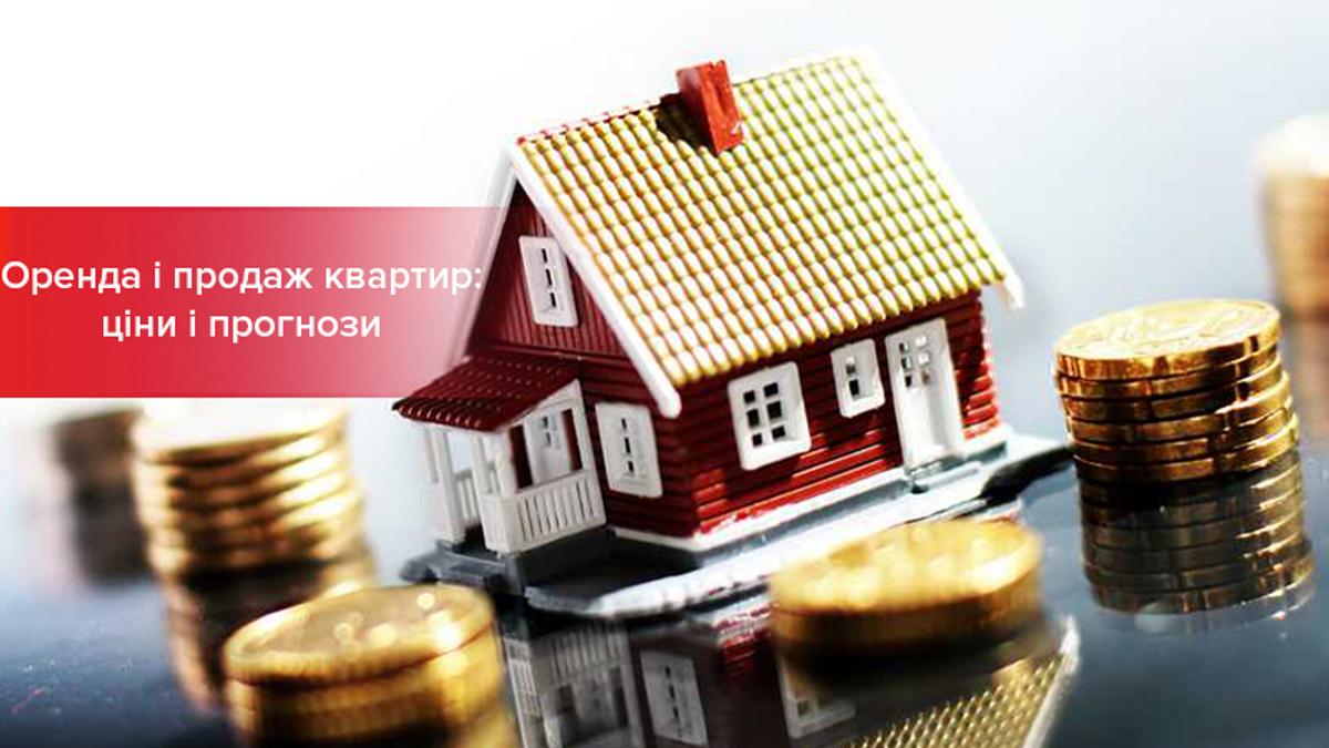 Цены на аренду и покупку квартир в Украине выросли: прогнозы аналитиков