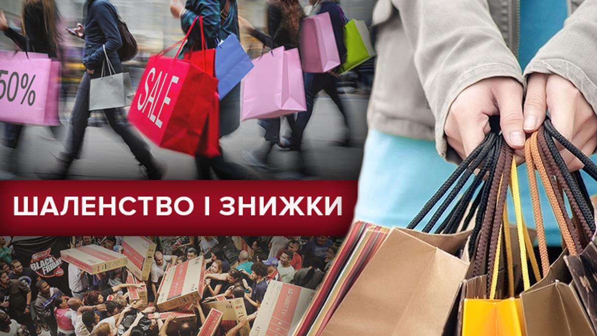 Чорна п'ятниця 2018 в Україні та світі: які де знижки - країни