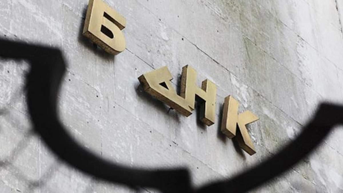 Два українські банки втратили свої ліцензії