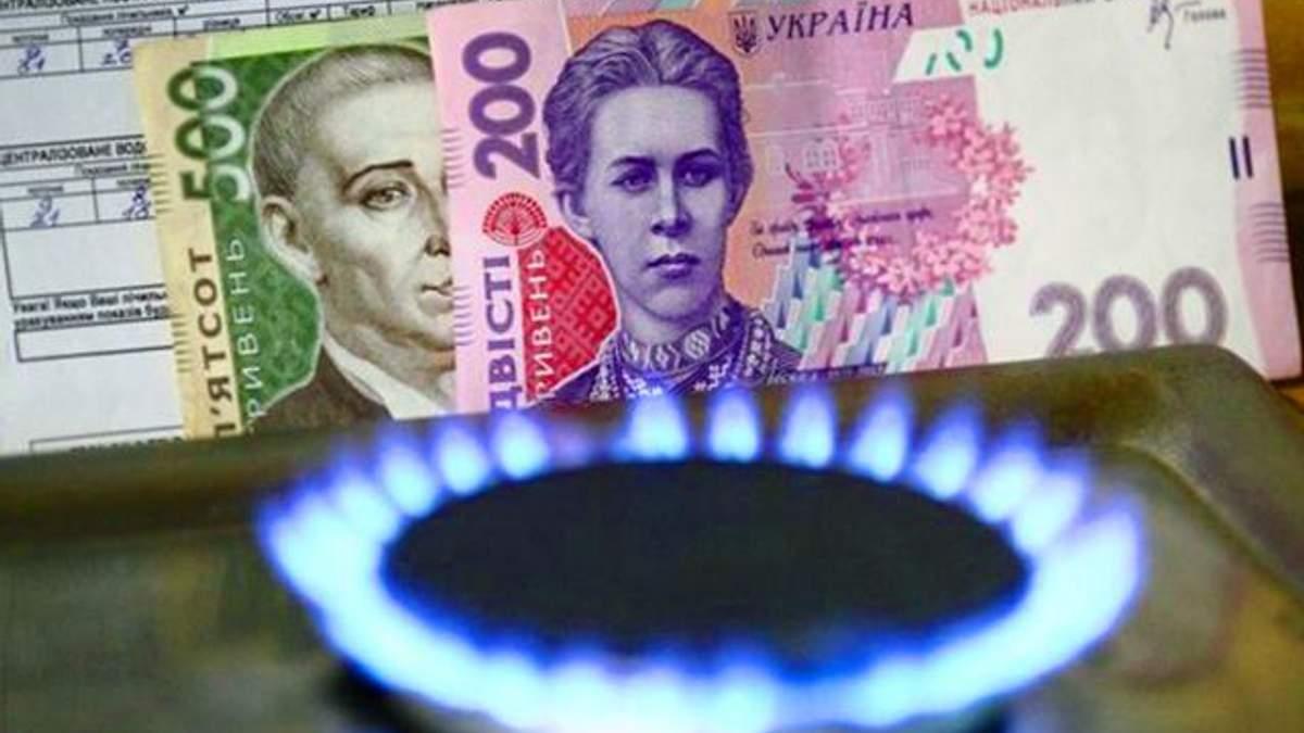 Нові тарифи на газ з 1 листопада 2018 для населення - Україна
