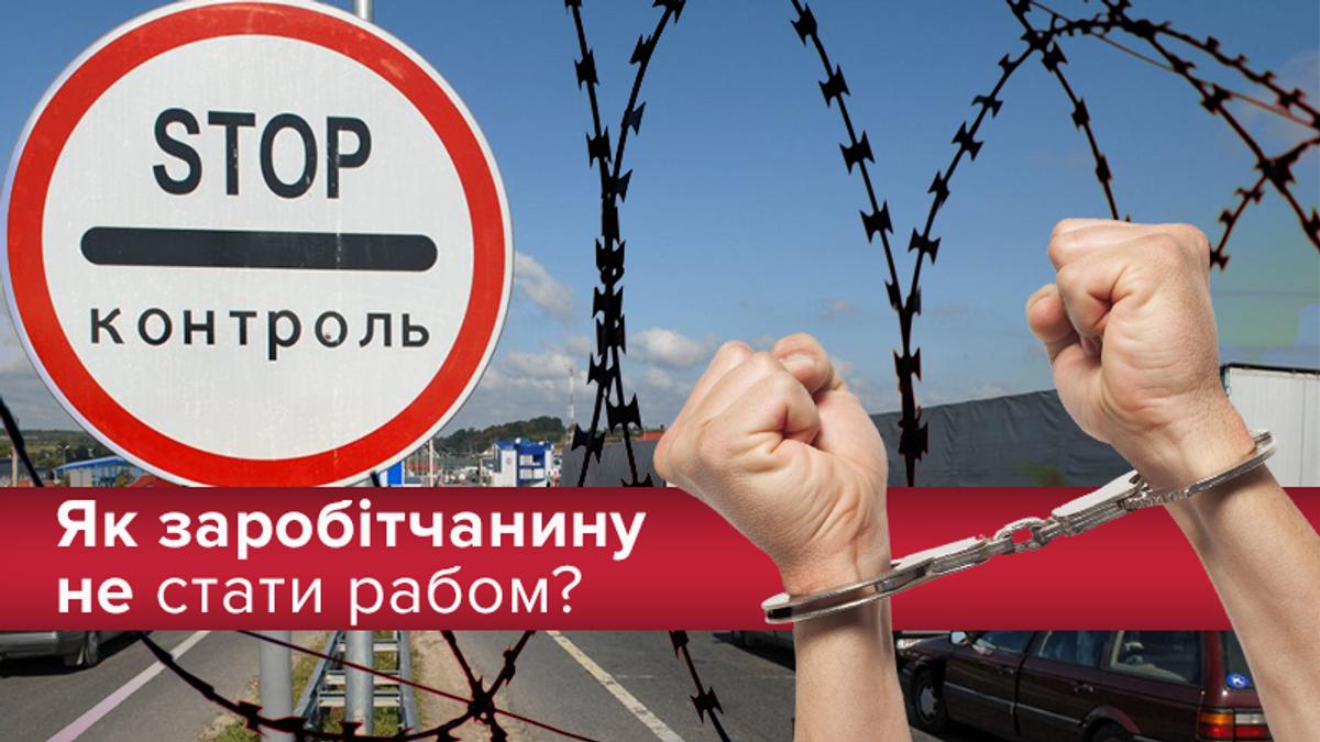 Трудовая миграция в Украине - как заробитчанину не стать рабом