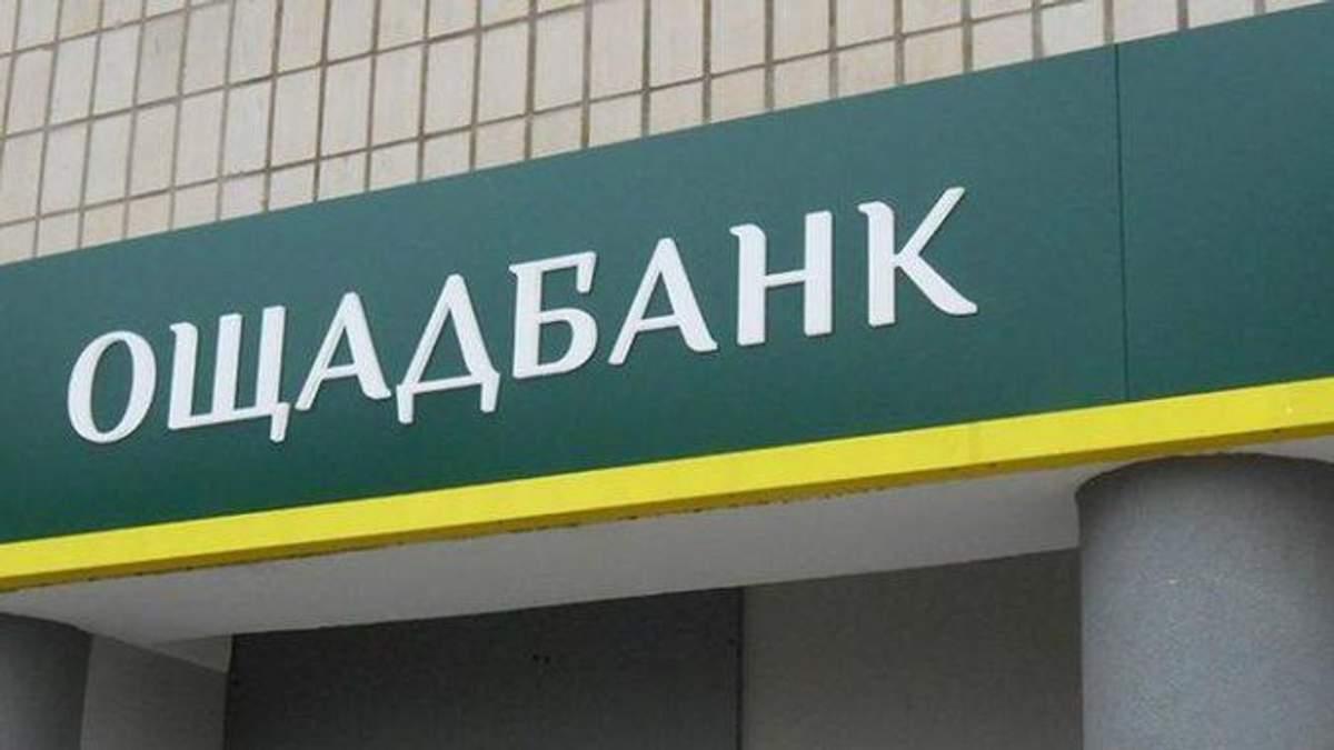 """""""Ощадбанк"""" виграв справу проти Росії на 1,3 мільярда доларів через анексію Криму"""