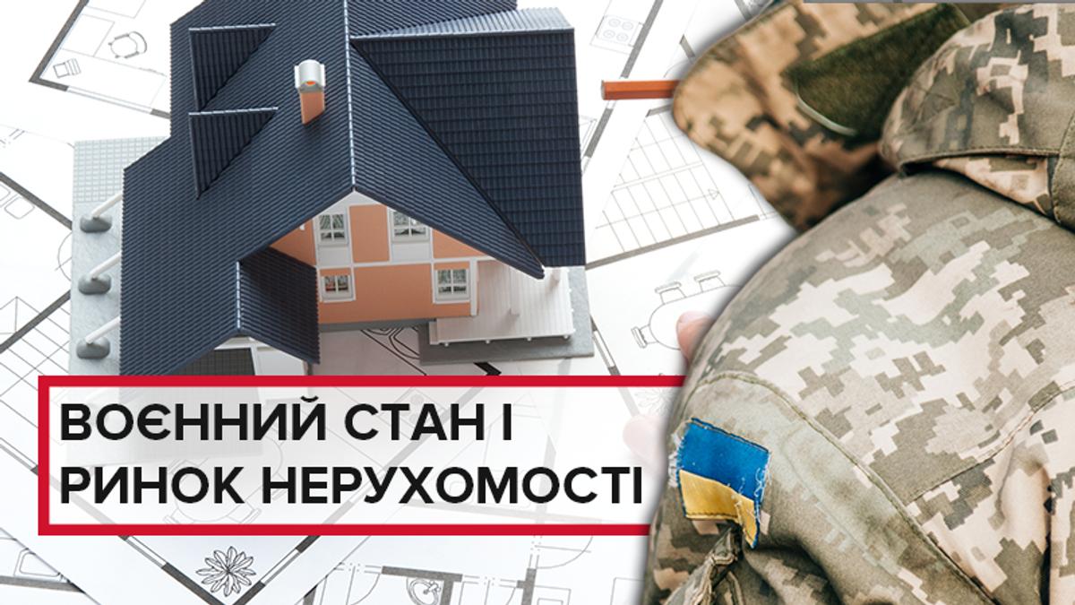 Як воєнний стан позначиться на ринку нерухомості України