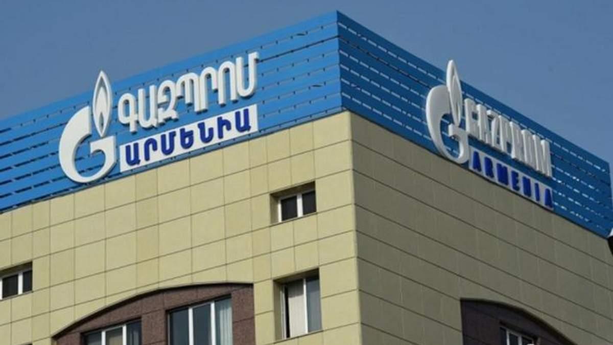 """""""Газпром Вірменії"""""""