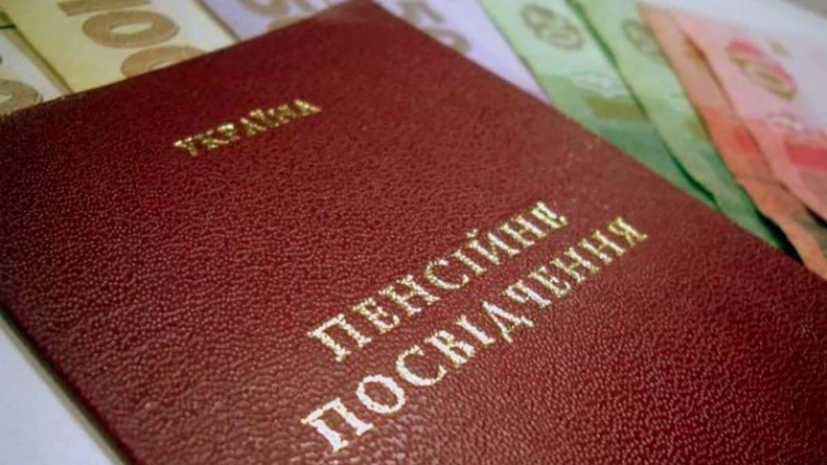 До пенсії 2019 Україна виплатять по 2400 гривень - коли і кому