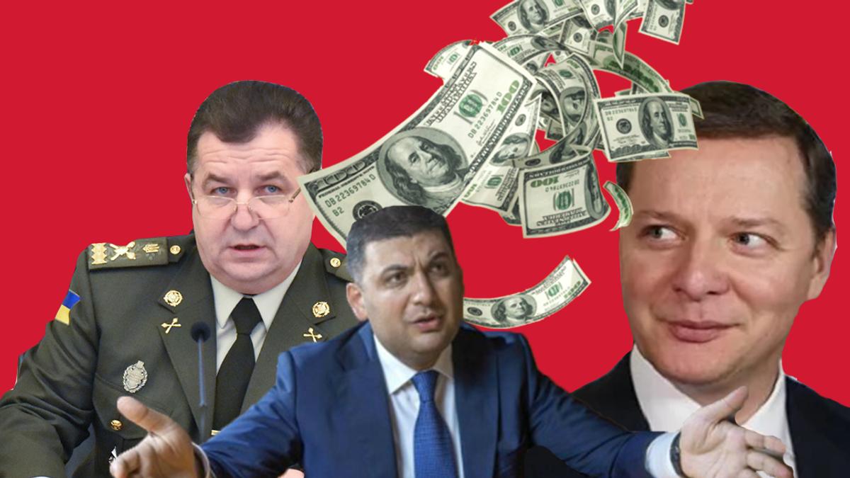 Зарплати українських міністрів і депутатів