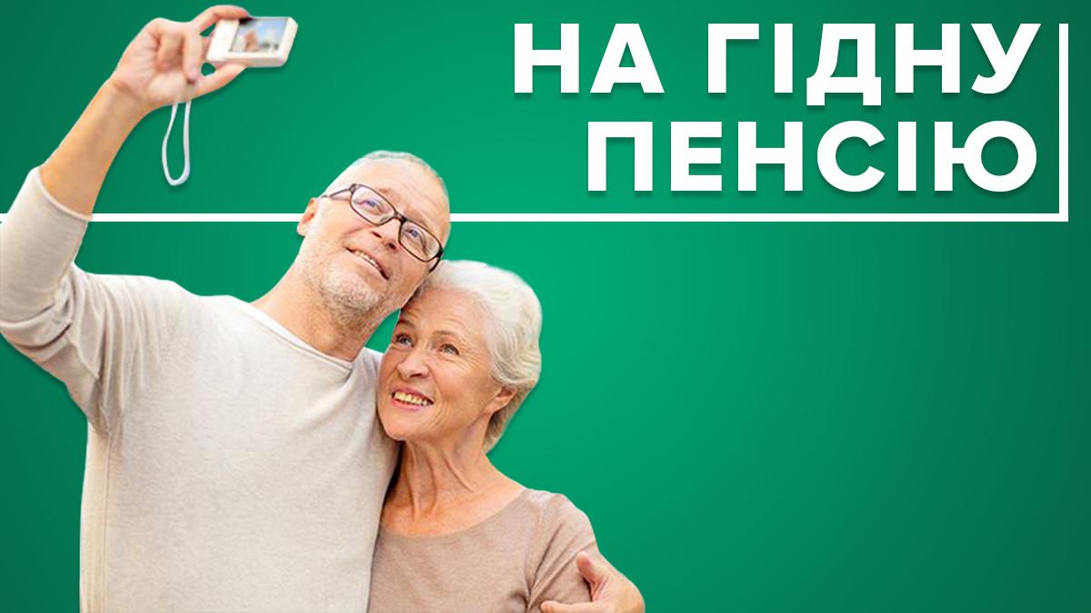 Як накопичити гроші на пенсію в Україні - варіанти та поради