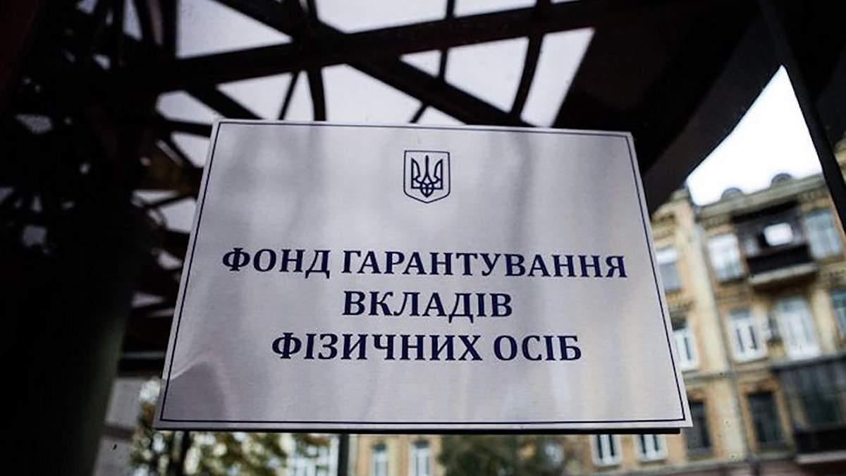 Що загрожує вкладникам і кредиторам збанкрутілих банків України