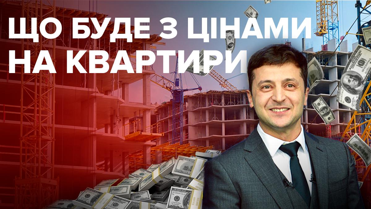 Зеленський переміг: Чого чекати на ринку нерухомості після виборів?