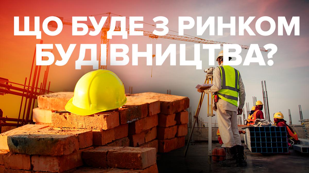 Два сценарії розвитку ринку будівництва після виборів: експерт описала загрози