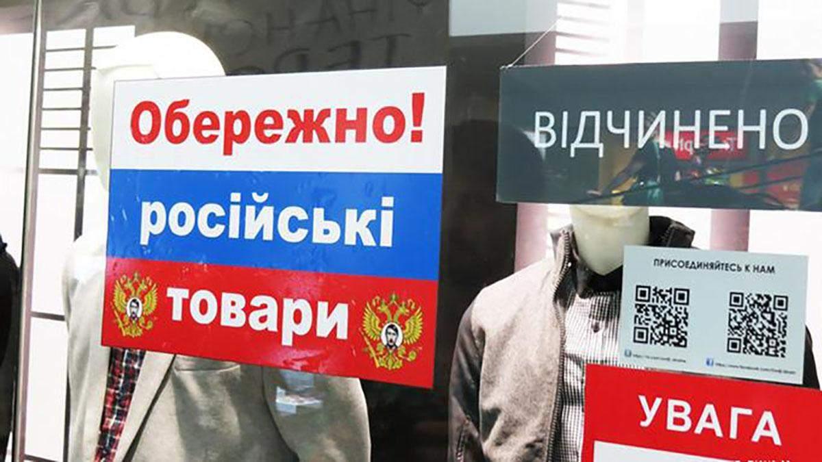 Україна менше стала торгувати з Росією, більше – з ЄС