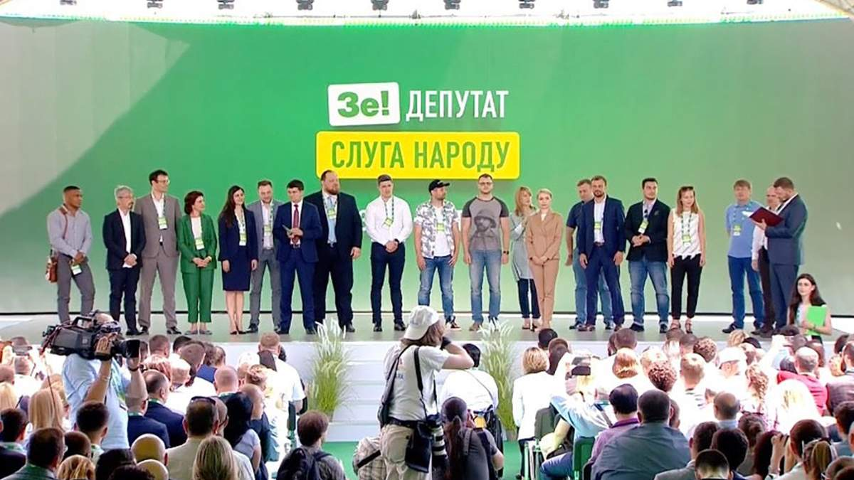 """Програма політичної партії """"Слуга народу"""""""