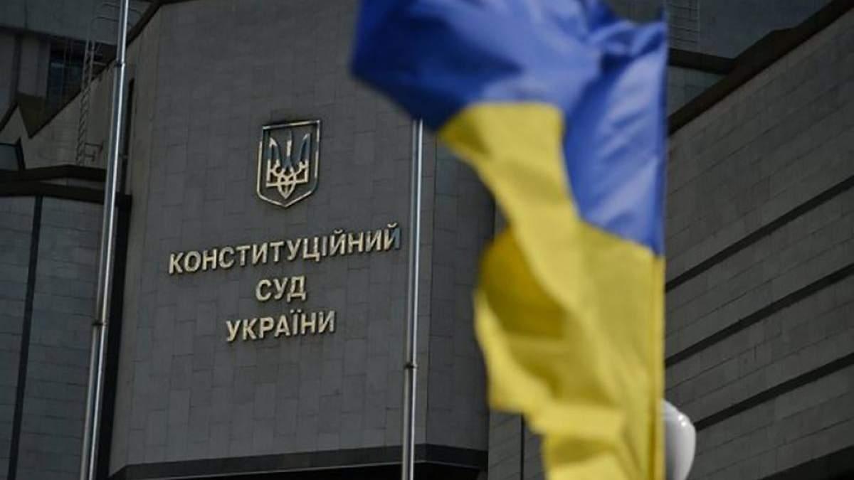 КС визнав неконституційними положення про правовий статус НКРЕКП
