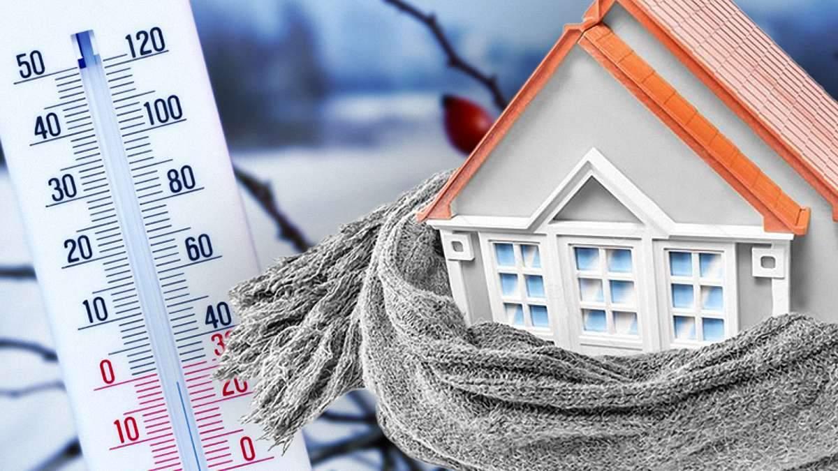 5 способів теплоізоляції житла