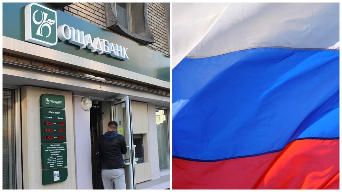 """Позов """"Ощадбанку"""" проти Росії: Кремль оскаржив рішення Міжнародного арбітражу"""