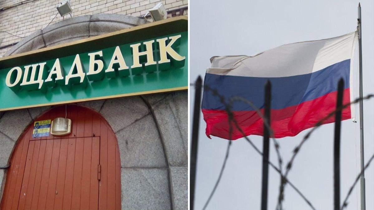Ощадбанк имеет право взыскать с России 1,3 миллиарда долларов: решение суда