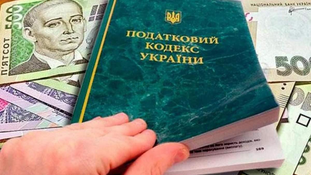 """""""Голос Украины"""" опубликовал закон о едином счете для уплаты налогов"""