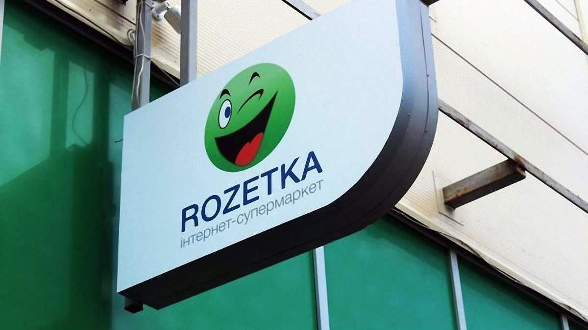 Інтернет-супермаркет Rozetka може припинити роботу