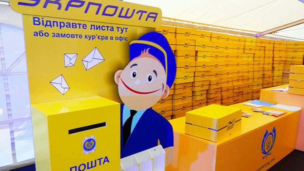 Отделения Укрпочты могут начать заниматься финансовыми услугами