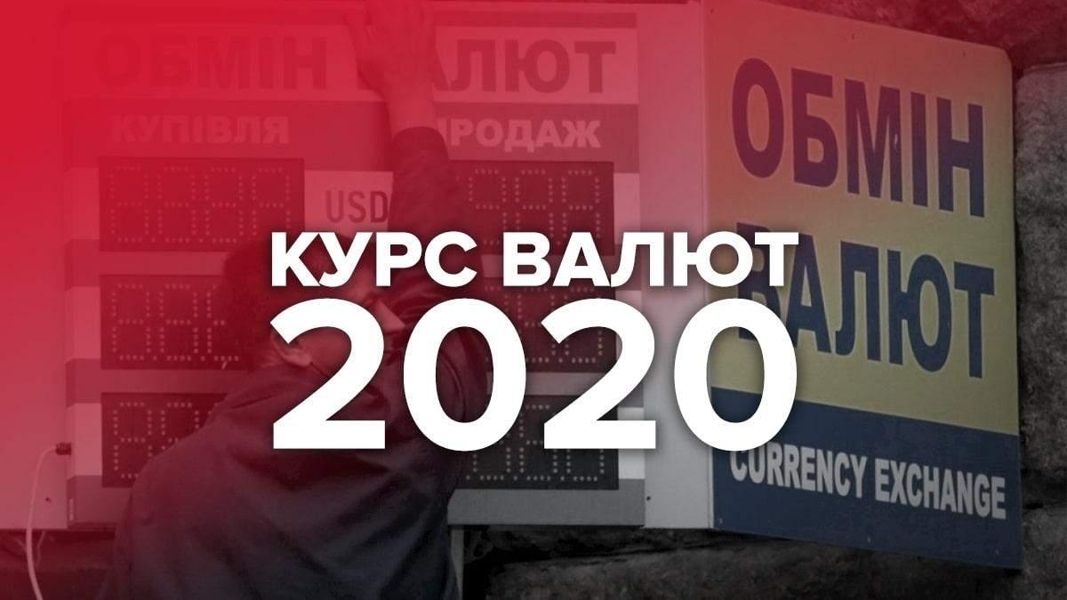 Яким буде курс долара в 2020 році в Україні: прогноз
