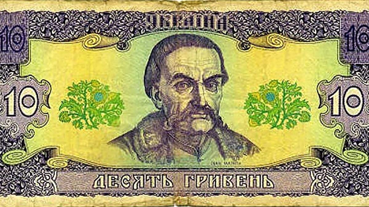 Что можно купить за 10 гривен в 1996 и в 2019: сравнение