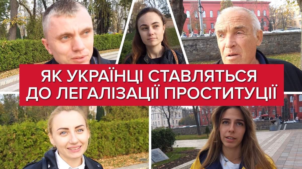 Чи підтримують українці легалізацію проституції: опитування