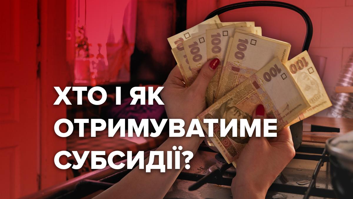 Нарахування субсидій 2020 в Україні – кого позбавлять пільг і скільки буде комуналку