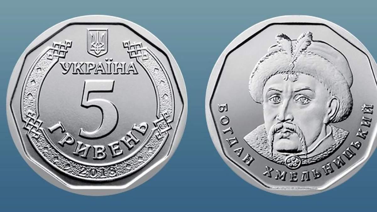 5 гривен монета