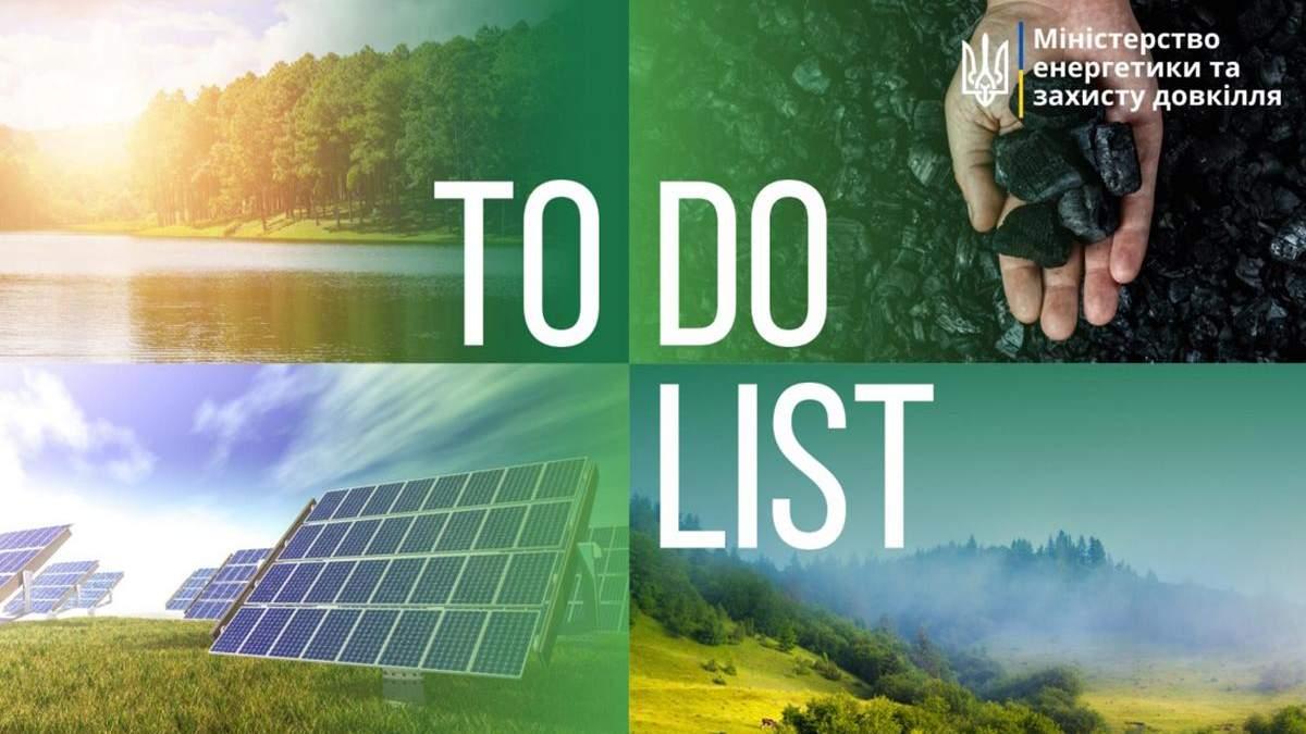 Міністерство енергетики та захисту довкілля оголосило свою стратегыю на 2019-2020 роки