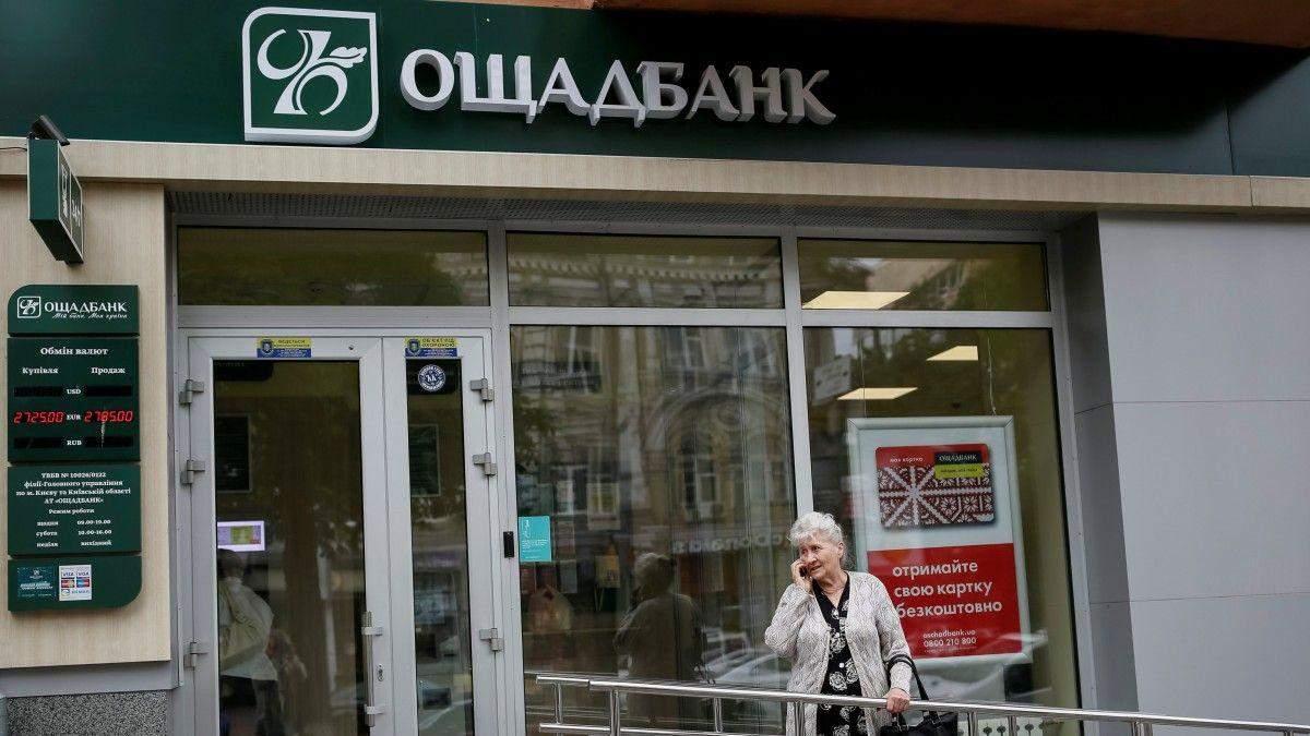 """Государственный """"Ощадбанк"""" ожидают изменения: что они предусматривают"""
