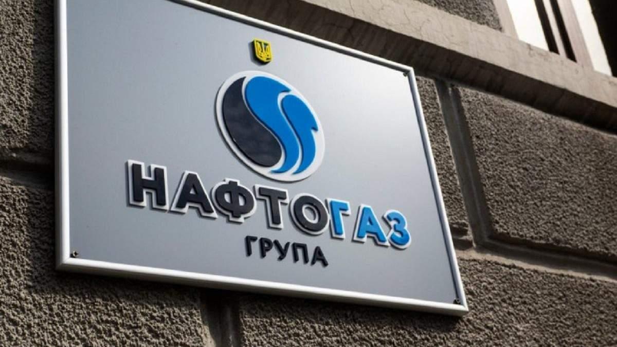 """""""Нафтогаз"""" сплатив до держбюджету 13 мільярдів гривень після звернення Кабміну"""
