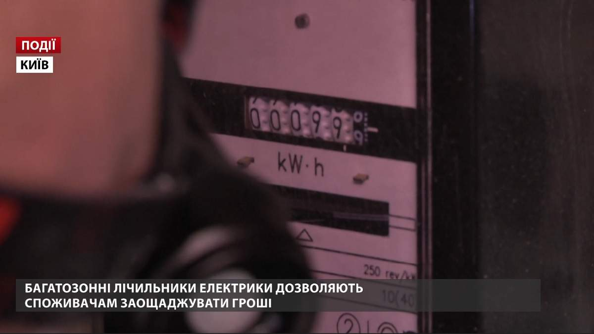 Украинцы массово устанавливают двухзонные счетчики электроэнергии, чтобы экономить деньги