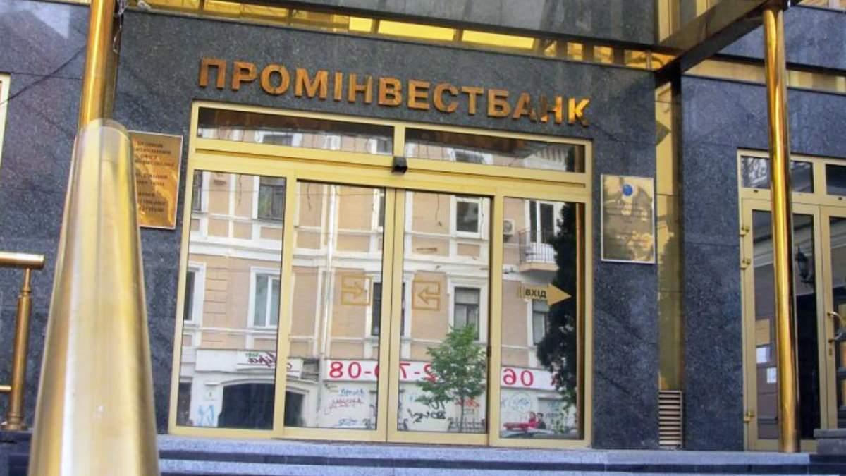 """""""Проминвестбанк"""" планирует прекратить работу"""