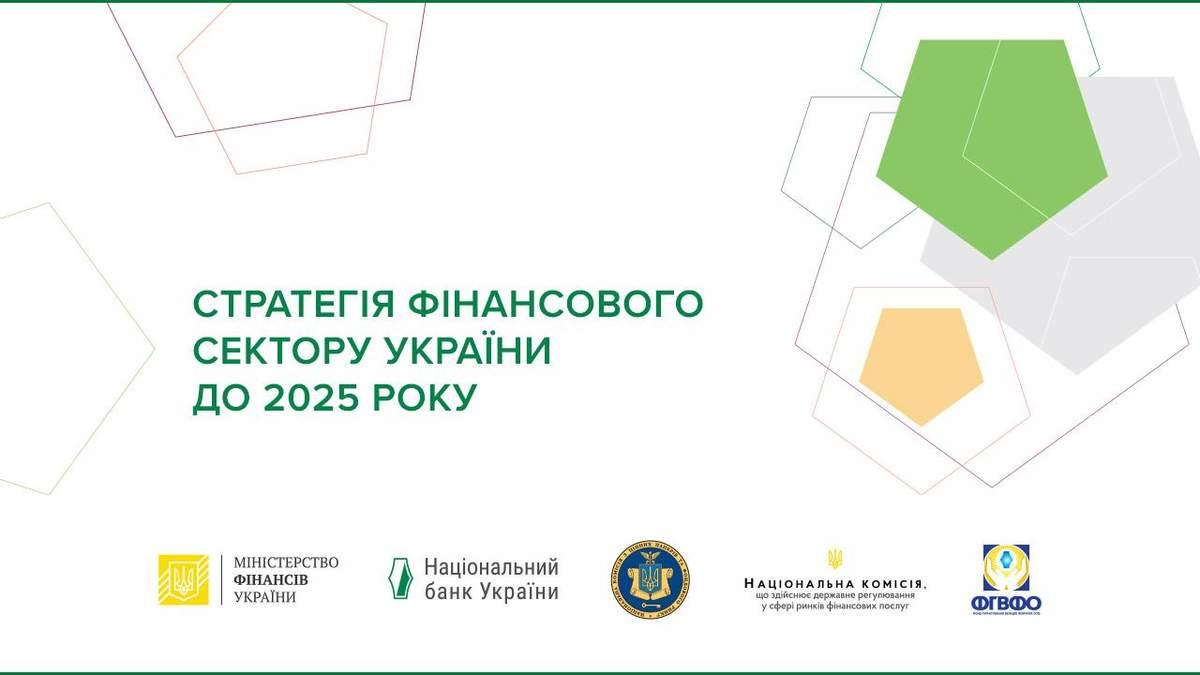 Уряд затвердив Стратегію розвитку фінансового сектору до 2025 року: що зміниться