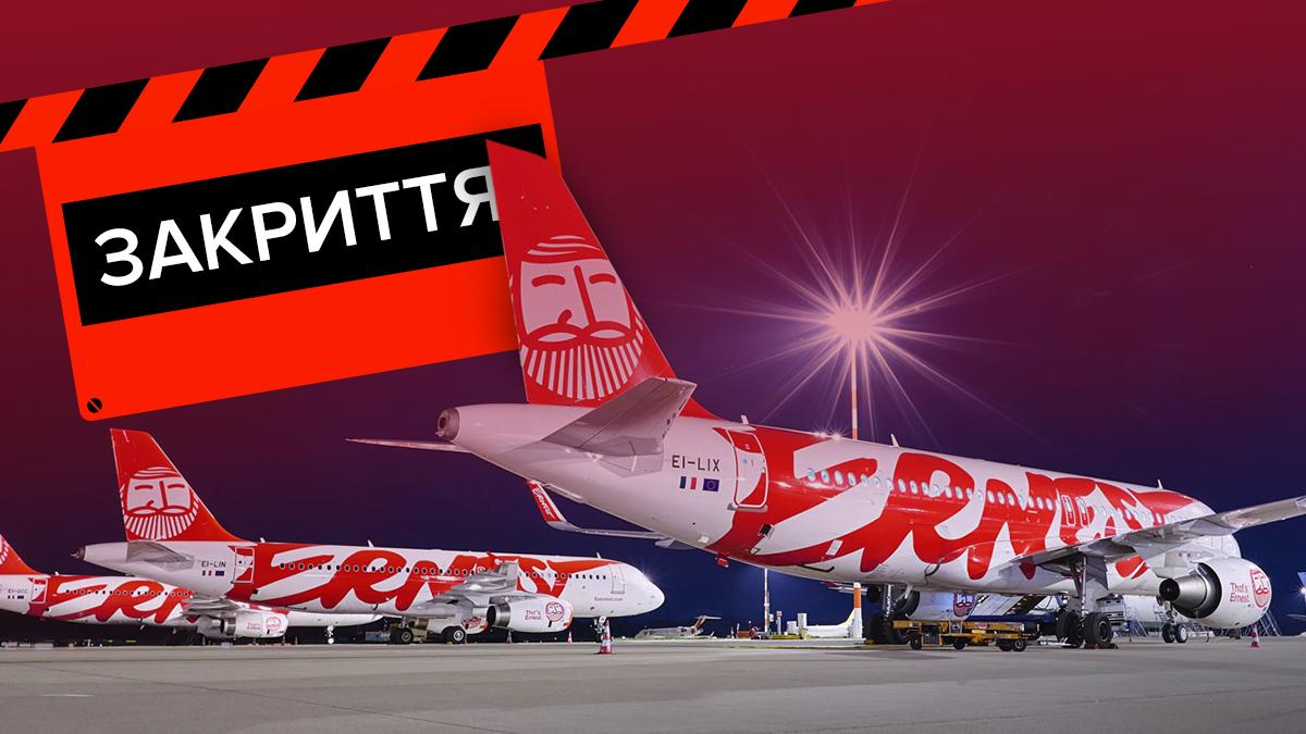 Авіакомпанія призупиняє польоти на невизначений термін