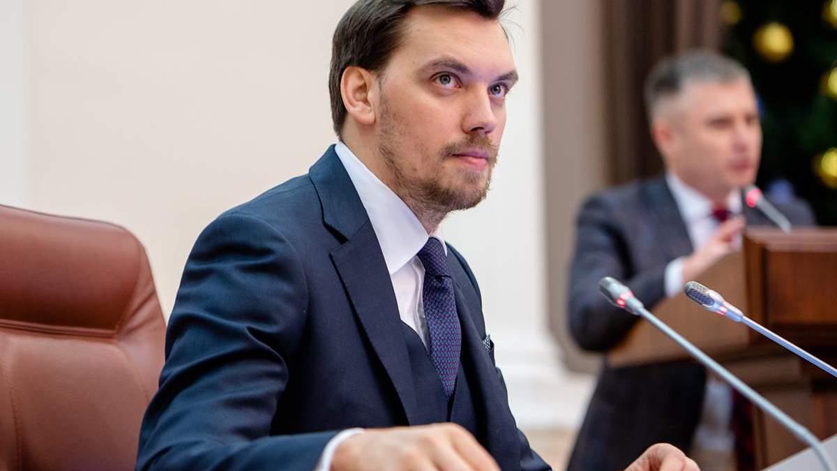 Гончарук анонсировал пересмотр зарплат руководителей госкомпаний