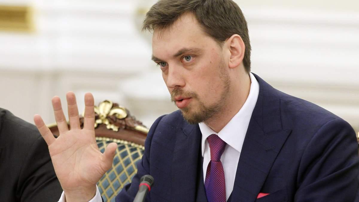 Гончарук озвучив плани України в економічному секторі на наступні 5 років