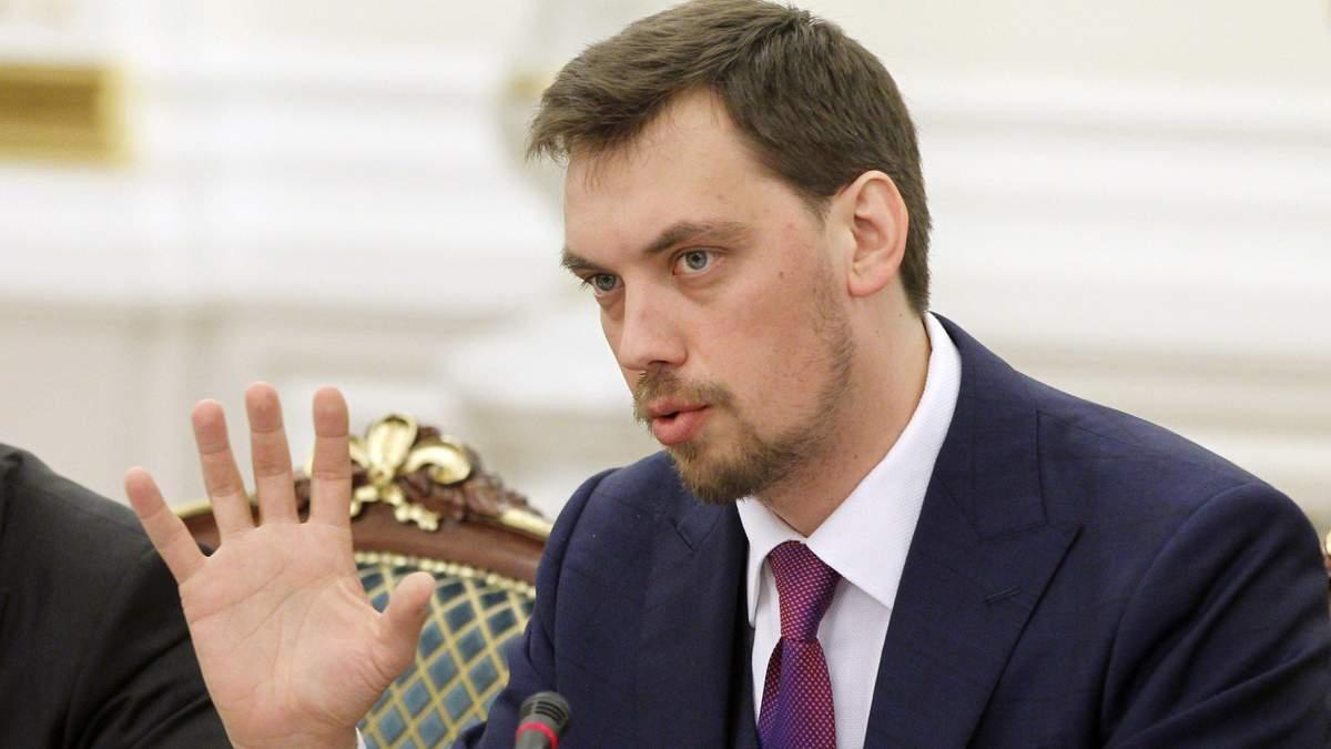 Гончарук озвучил планы Украины в экономическом секторе на следующие 5 лет