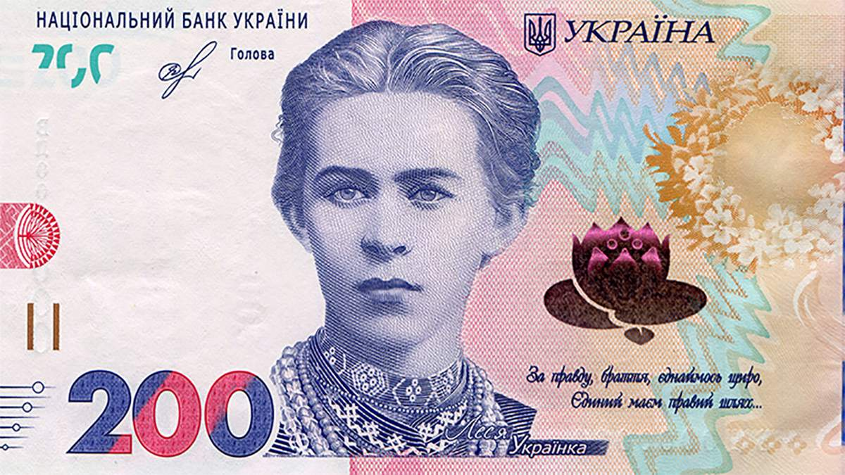 Банкнота 200 гривень – фото ▷ НБУ вводить нову банкноту