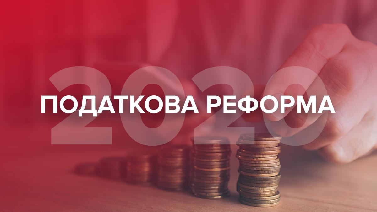 Податкова реформа 2020 в Україні – що зміниться в податках