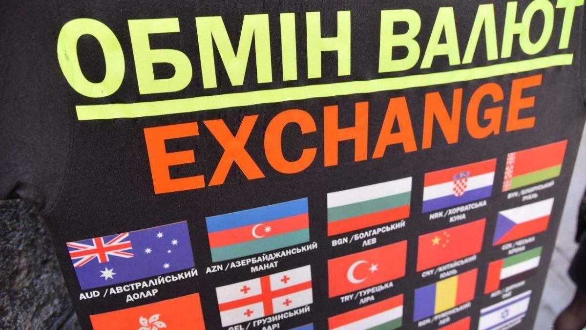 Готівковий курс валют 30.01.2020 – курс долару, євро